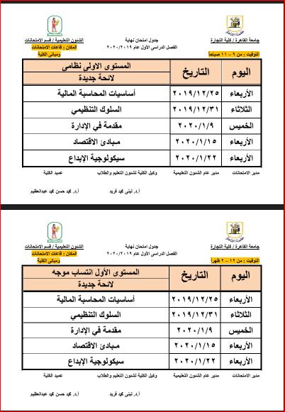 جدول امتحانات الفرقة الاولى