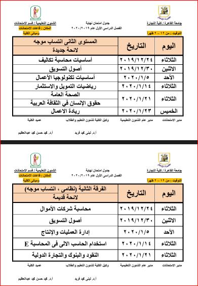 جدول امتحانات الفرقة الثانية