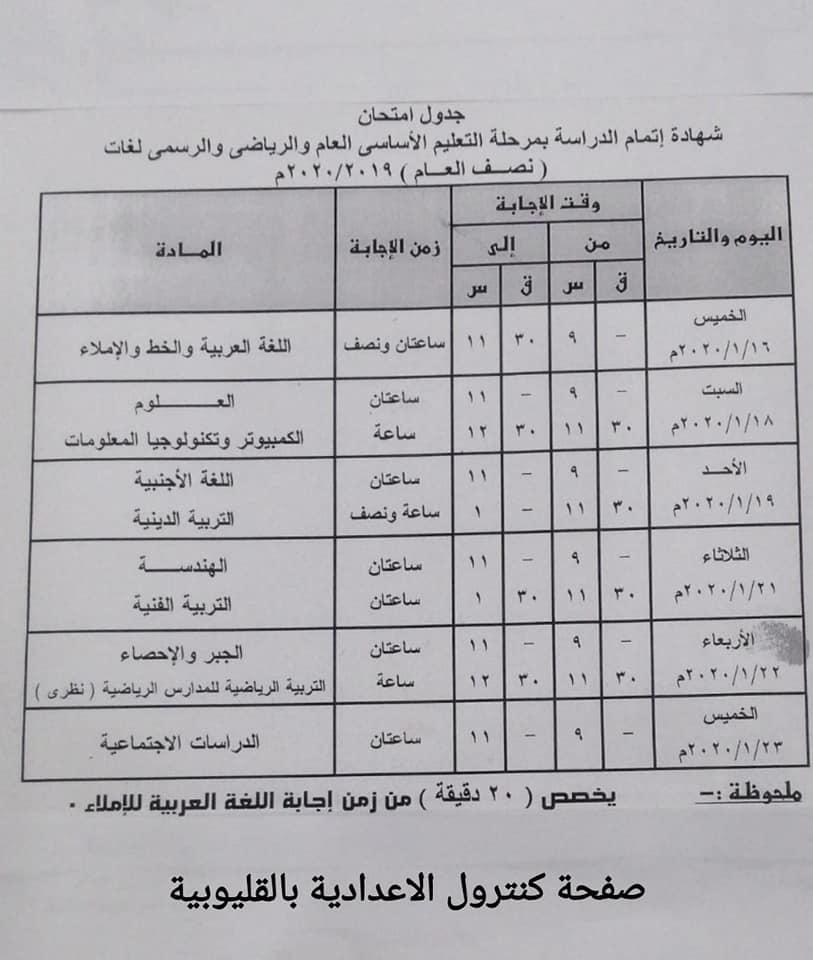 جدول امتحانات محافظة القليوبية الشهادة الإعدادية  2020