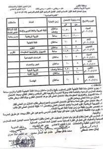 جدول امتحانات الصف الأول الإعدادى بالأقصر