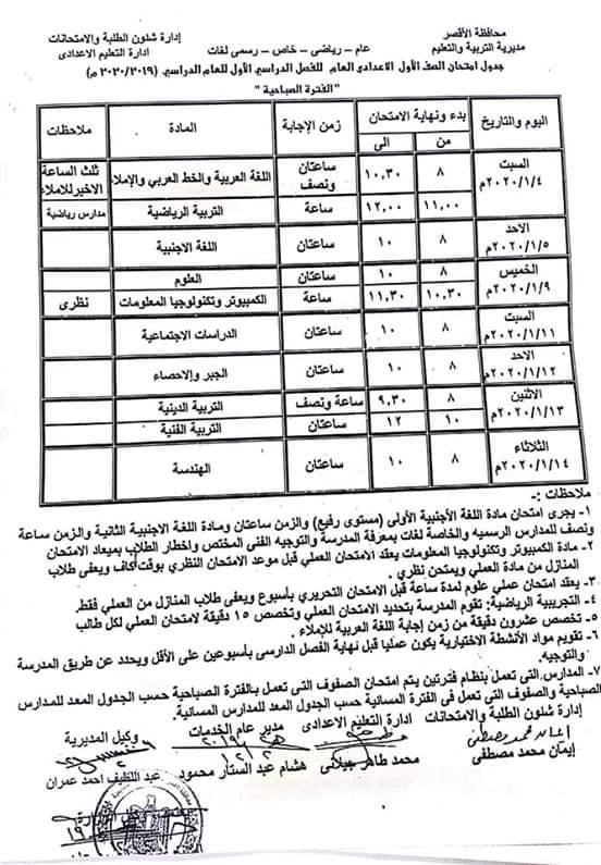 جدول امتحانات محافظة الاقصر الشهادة الإعدادية 2020