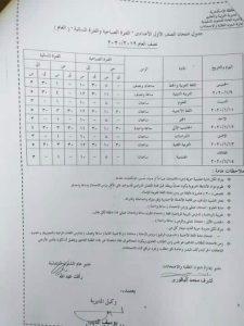 جدول امتحانات الصف الاول الإعدادى