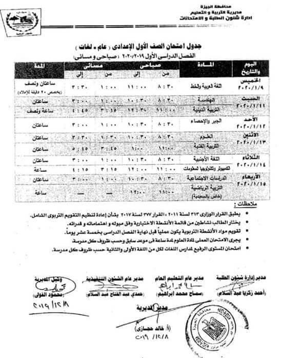 جدول امتحانات الصف الاول الاعدادى بالجيزة