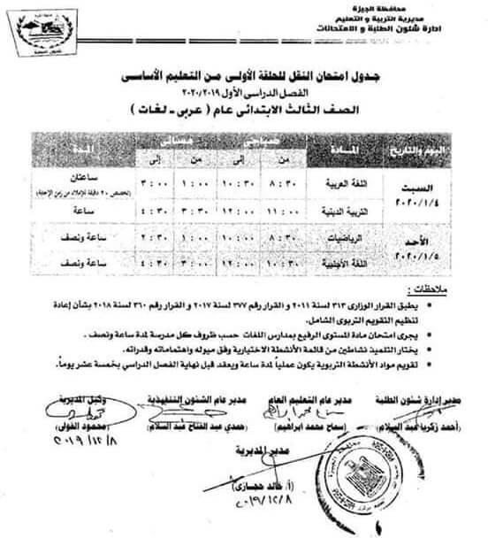 جدول امتحانات الصف الثالث الإبتدائى