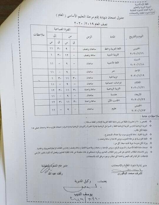 جدول امتحانات محافظة الأسكندرية المرحلة الإعدادية
