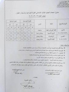 جدول امتحانات الصف الثالث الابتدائى