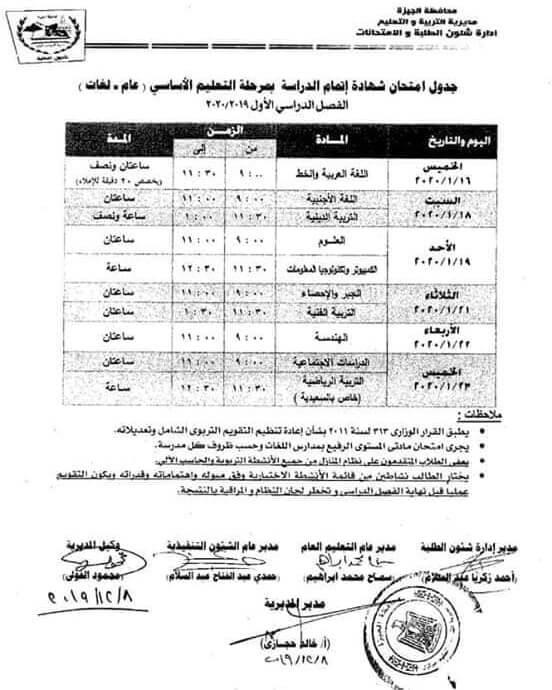 جدول امتحانات محافظة الجيزة الشهادة الإعدادية 2020