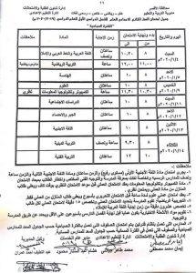جدول امتحانات الصف الثانى الإعداداى الأقصر