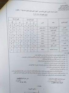 جدول امتحانات الصف الثانى الإعدادى
