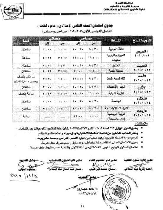 جدول امتحانات محافظة الجيزة المرحلة الإعدادية