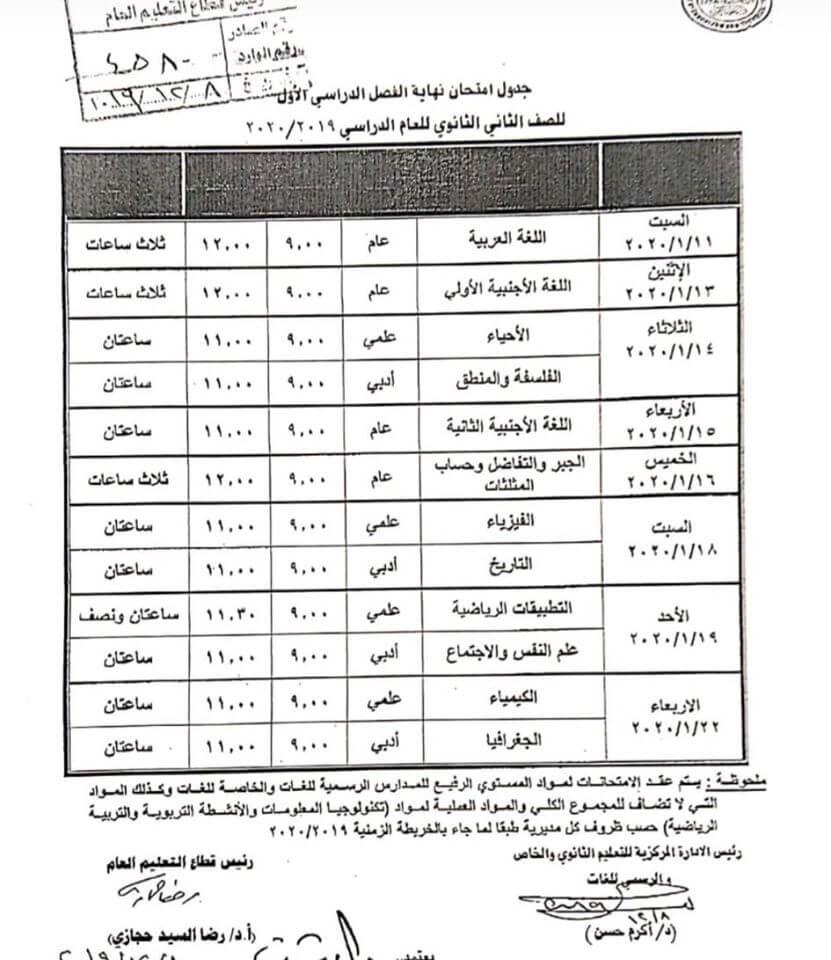 جدول امتحانات محافظة الجيزة المرحلة الثانوية