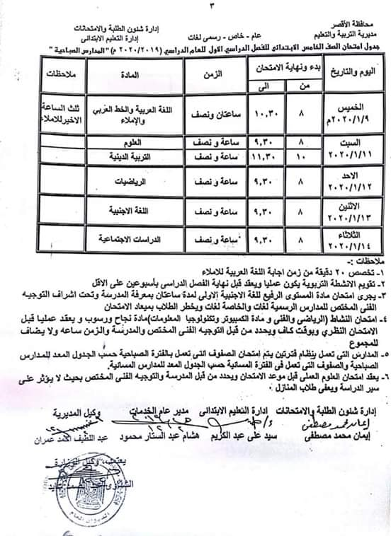 جدول امتحانات محافظة الاقصر المرحلة الإبتدائية 2020