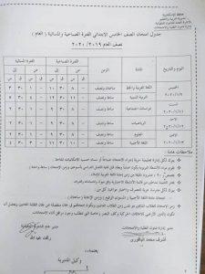 جدول امتحانات الصف الخامس الإبتدائى