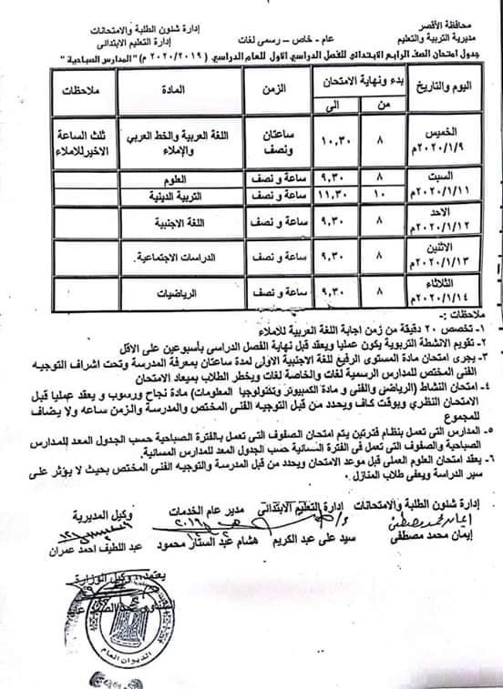 جدول امتحانات محافظة الاقصر الثانوية العامة 2020