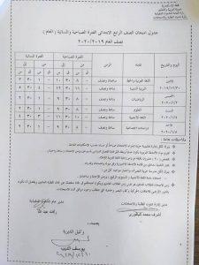 جدول امتحانات الصف الرابع الإبتدائى