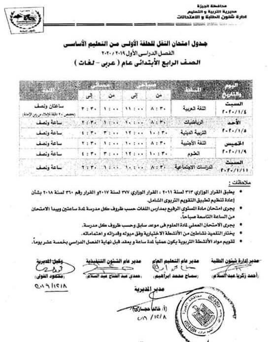 جدول امتحانات محافظة الجيزة جميع المراحل 2020