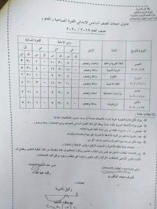 جدول امتحانات الصف السادس الابتدائى