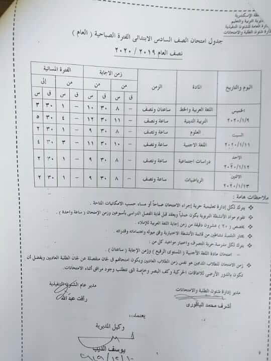 جدول امتحانات محافظة الأسكندرية الشهادة الإبتدائية 2020