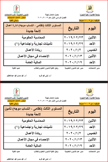 جدول امتحانات الفرقة التالتة قسم لغة عربية
