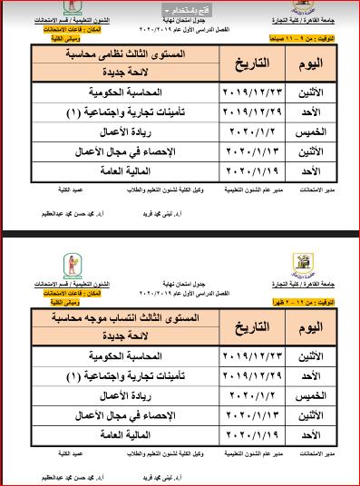 جدول امتحانات الفرقة الثالثة