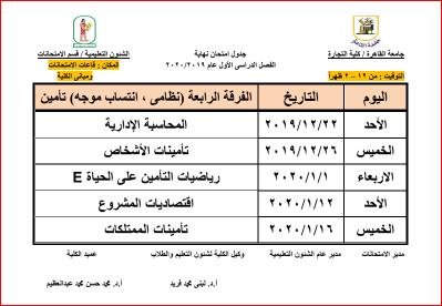 جدول امتحانات كلية تجارة قسم عربى محافظة القاهرة 2020