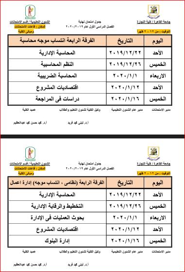 جدول امتحانات الفرقة الرابعة قسم عربى