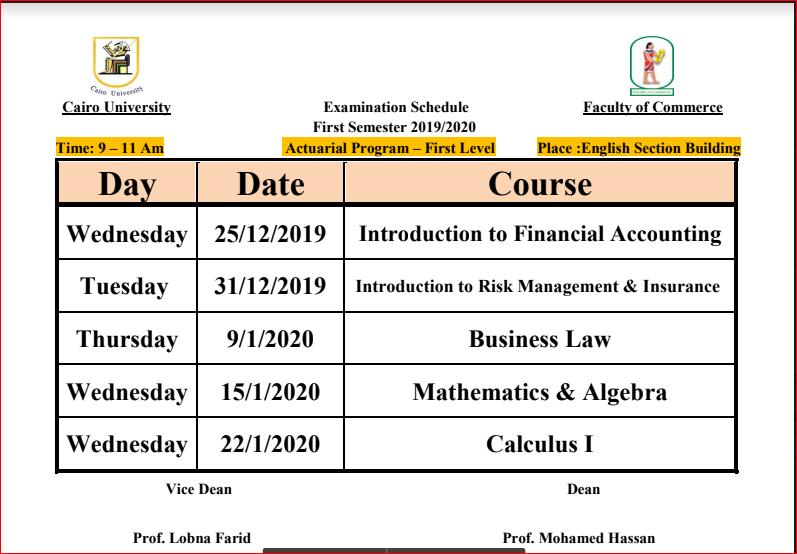 جدول امتحانات المستوى الأول