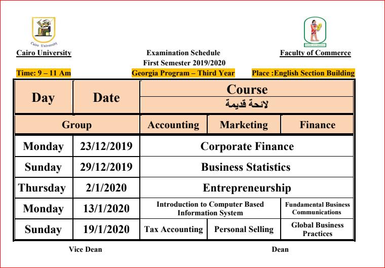 جدول امتحانات المستوى الثالث لائحة قديمة
