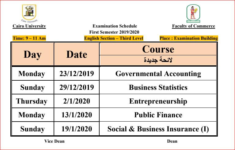 جدول امتحانات المستوى الثالث قسم انجليزى لائحة جديدة