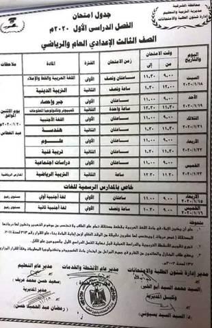 جدول امتحانات محافظة الشرقية المرحلة الإعدادية 2020