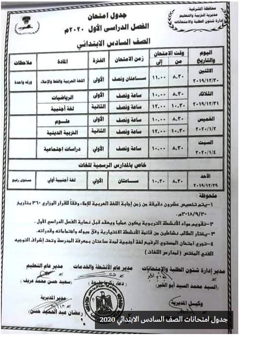 جدول امتحانات محافظة الشرقية الشهادة الابتدائية 2020