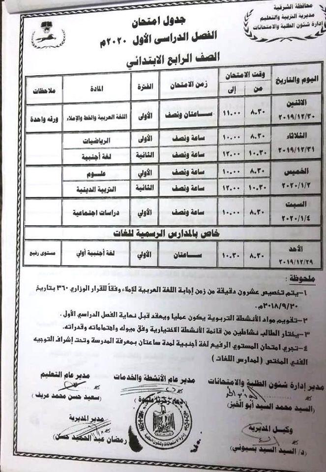 جدول امتحانات محافظة الشرقية المرحلة الابتدائية 2020