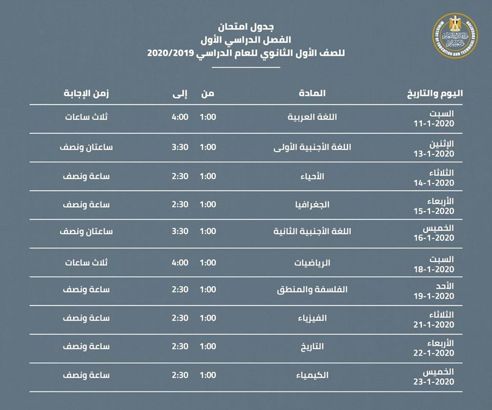 جدول امتحانات محافظة الشرقية المرحلة الثانوية 2020