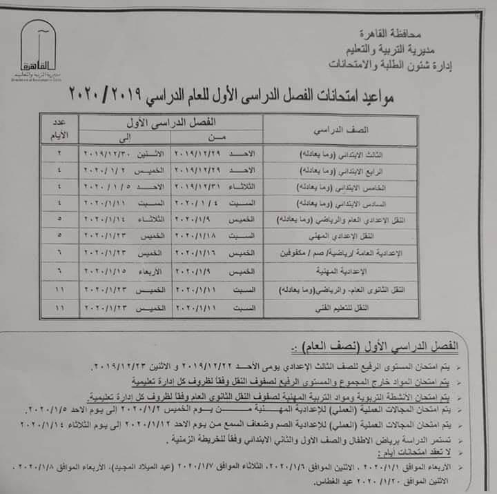جدول امتحانات محافظة القاهرة الشهادة الاعدادية 2020