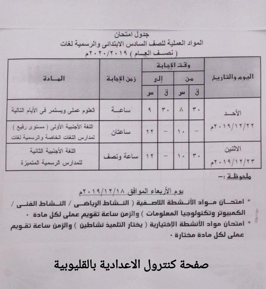 جدول امتحانات محافظة القليوبية المرحلة الإبتدائية 2020