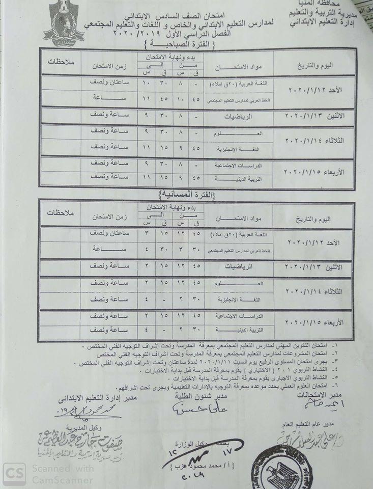 جدول امتحانات محافظة المنيا المرحلة الإبتدائية 2020