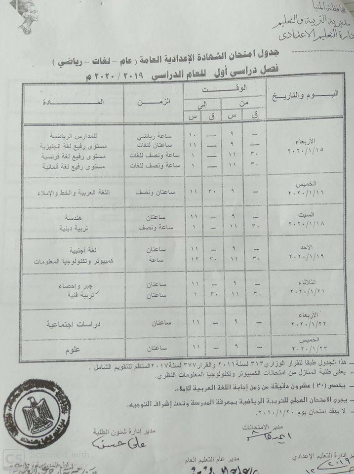 جدول امتحانات محافظة المنيا الشهادة الإعدادية  2020