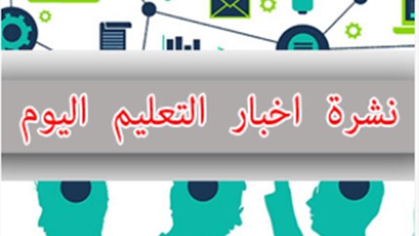 موقع التعليم اليوم