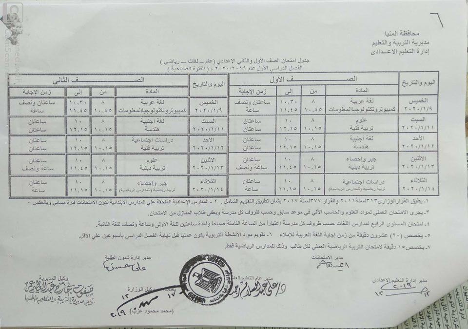 جدول امتحانات محافظة المنيا المرحلة الإعدادية 2020