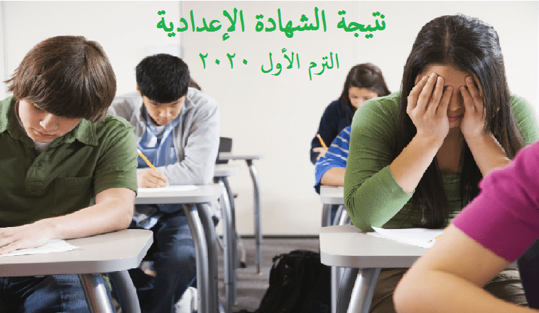 نتيجة الشهادة الإعدادية محافظة السويس 2020