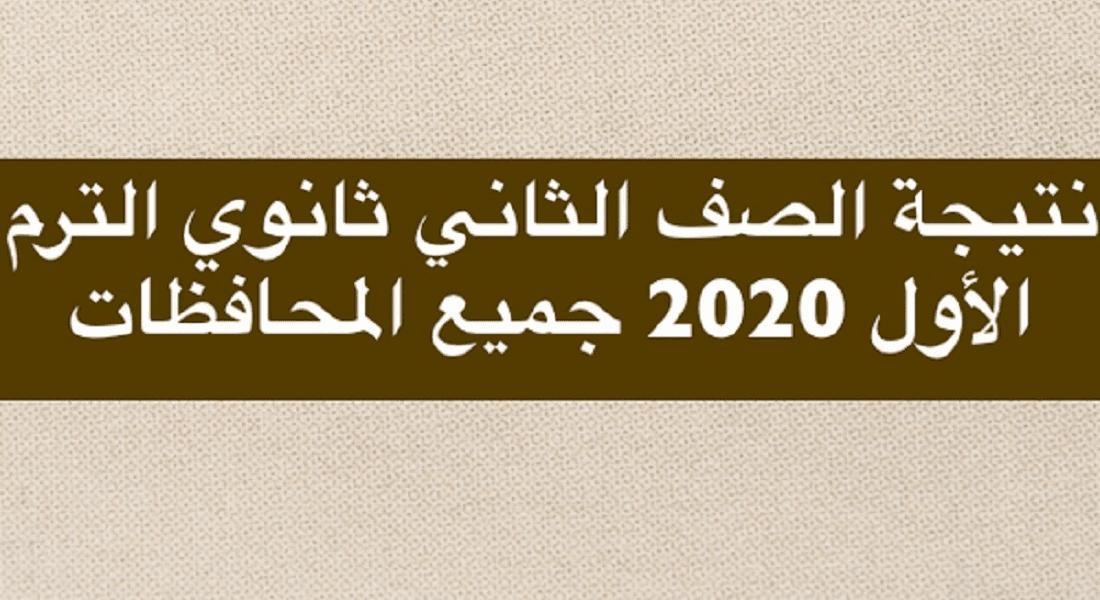 نتيجة شهادة الصف الاول والثاني الثانوي محافظة الإسكندرية