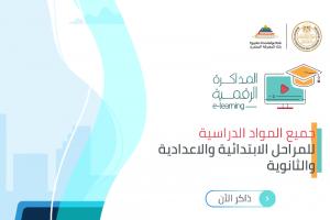 رابط موقع المكتبة الرقمية الإلكترونية لعمل الأبحاث العلمية وزارة التربية والتعليم 2020