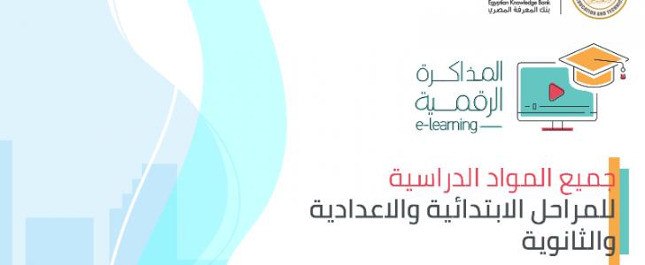 رابط موقع المكتبة الرقمية الإلكترونية study.ekb.eg لعمل الأبحاث وزارة التربية والتعليم