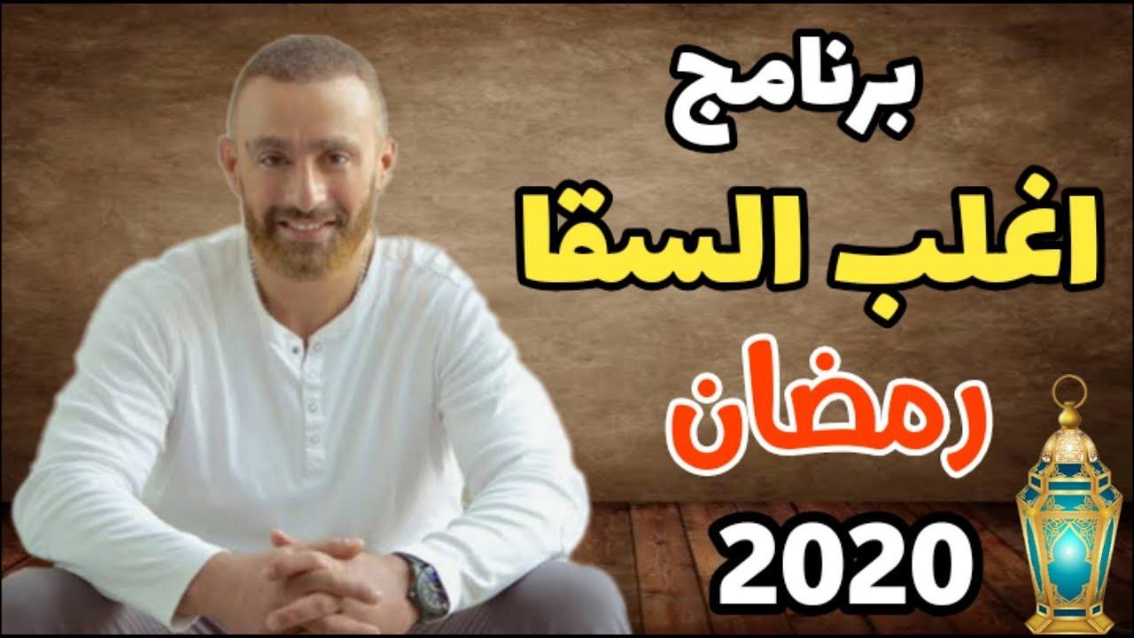 ملخص الحلقة ال 28 من برنامج اغلب السقا رمضان 2020