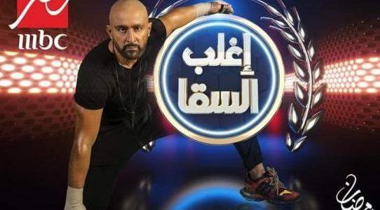 موعد عرض الحلقة 17 من برنامج اغلب السقا رمضان 2020 والقنوات الناقلة