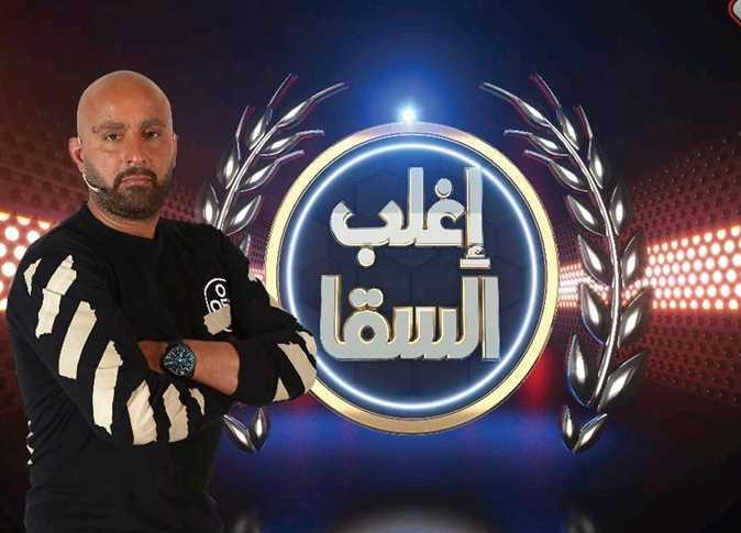 موعد عرض الحلقة 23 من برنامج اغلب السقا رمضان 2020 والقنوات الناقلة