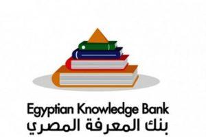 بنك المعرفة المصري ذاكر الآن 2020 وزارة التربية والتعليم