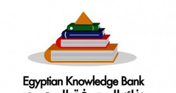 رابط بنك المعرفة المصري دخول المكتبة الرقمية الإلكترونية study.ekb.eg