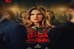موعد عرض الحلقة 18 من مسلسل خيانة عهد رمضان 2020 والقنوات الناقلة