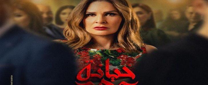 موعد عرض الحلقة 12 من مسلسل خيانة عهد رمضان 2020 والقنوات الناقلة